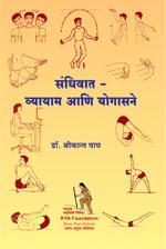 arthritisindia